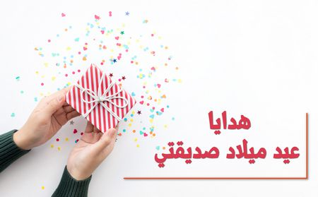 هدايا عيد ميلاد صديقتي , فكرة هدية