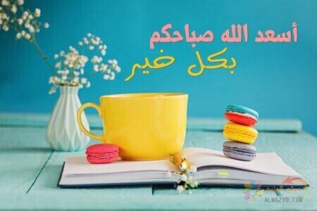 أسعد الله صباحكم بكل خير , رسائل صباح الخير