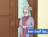 في بيت الجدة حصة