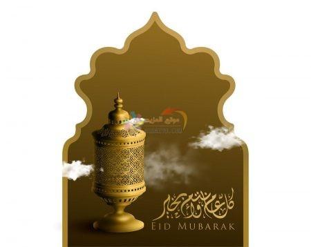 معايدات للأصدقاء، تهاني عيد الأضحى، Eid al-Adha ، معايدات عيد الأضحى، مسجات العيد، عيد مبارك، صور العيد، Eid Mubarak