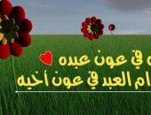 حديث الله في عون عبده مادام العبد في عون أخيه