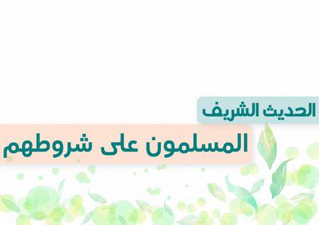 حديث المسلمون على شروطهم , إسلام , أحاديث نبوية