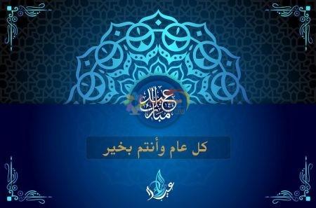 تهاني عيد الأضحى، Eid al-Adha ، مسجات العيد، عيد مبارك، صور العيد، معايدات للأخت