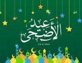 أجمل رسائل , عيد الأضحى المبارك , رسائل العيد , صورة