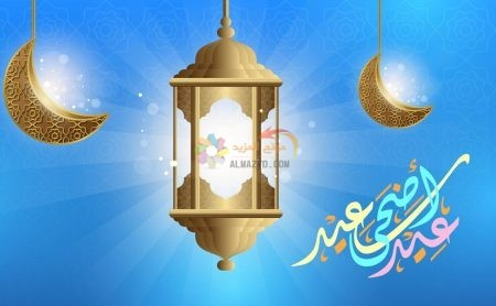 معايدات للأب، تهاني العيد، Eid al-Adha ، مسجات العيد، عيد مبارك، صور العيد