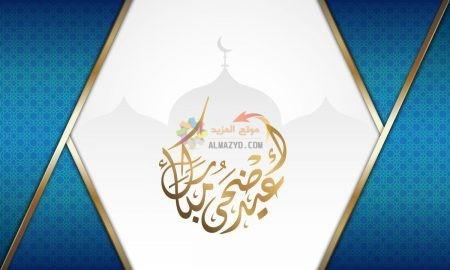 تهاني عيد الأضحى، Eid al-Adha ، مسجات العيد، عيد مبارك، صور العيد، معايدات للأم
