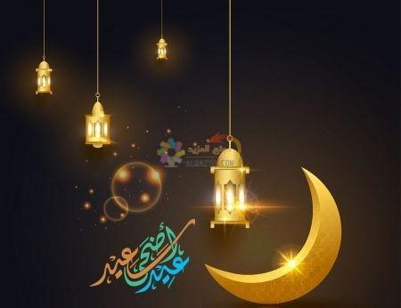 معايدات جميلة، تهاني العيد، Eid al-Adha ، عيد أضحى مبارك، مسجات العيد، عيد مبارك، صور العيد