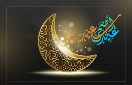 معايدات للحبيبة، تهاني العيد، Eid al-Adha ، مسجات العيد، عيد مبارك، صور العيد