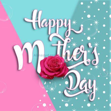 صور عيد الام ، عيد ام سعيد ، صورة عيد الأم