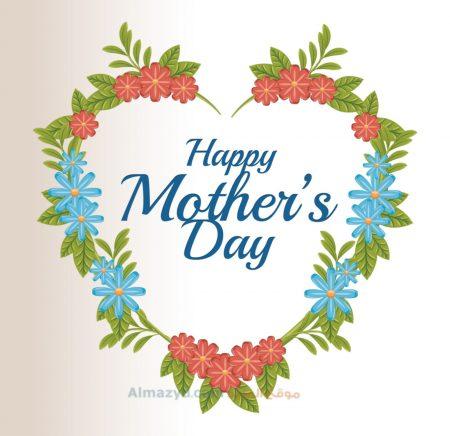صور عيد الام ، عيد ام سعيد ، Happy Mother's Day ، صور عن عيد الأم