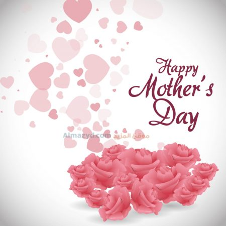 صور عيد الام ، Happy Mother's Day ، عيد ام سعيد ، صور معبرة ، صور عن عيد الأم