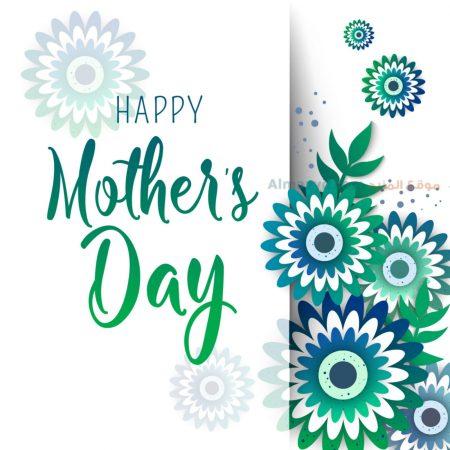عيد الأم، Happy Mothers Day ، صور عيد الام ، عيد ام سعيد