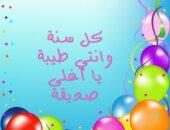 تهنئة عيد ميلاد صديقتي , Happy birthday image , صورة