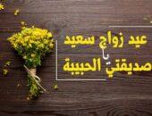 عيد زواج سعيد صديقتي الحبيبة