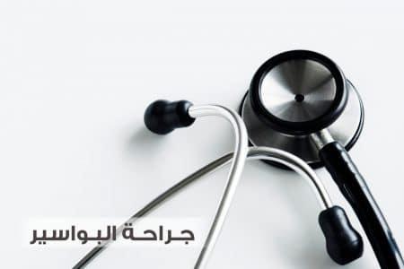 جراحة البواسير ، صورة