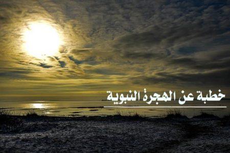 الهجرة النبوية، خطبة الجمعة ، خطبة مكتوبة ، دروس وعبر