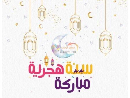 عام هجري جديد , صورة , Hijri New Year image