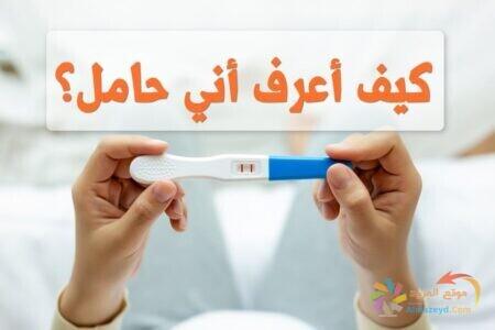 كيف أعرف أني حامل , pregnant , صورة