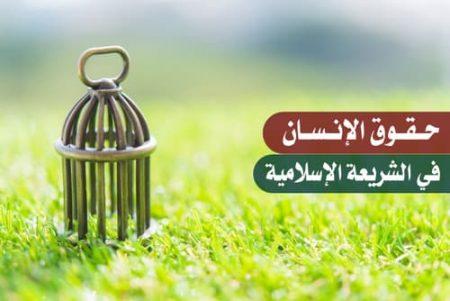 حقوق الإنسان في الشريعة الإسلامية