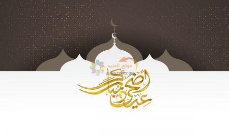 معايدات للزوج، تهاني العيد، Eid al-Adha ، عيد أضحى مبارك، مسجات العيد، عيد مبارك، صور العيد