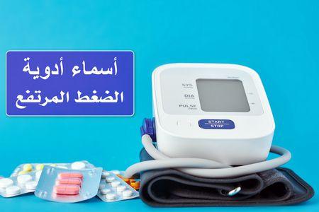أسماء أدوية الضغط المرتفع Hypertension disease DRUGS