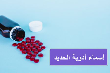 أسماء أدوية الحديد وعلاج الأنيميا في الصيدليات