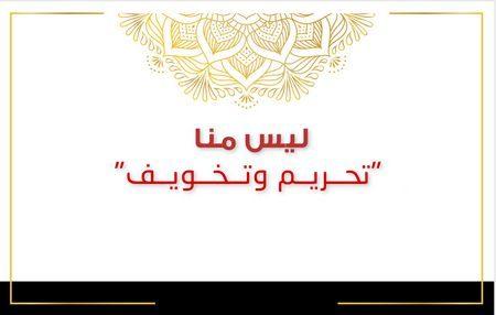 الاسلام ، ليس منا ، تحريم ، تخويف , Islam , صورة