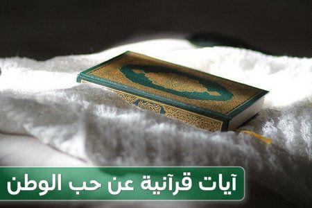 آيات قرآنية عن حب الوطن ,Islam and Patriotism , صورة القرآن الكريم
