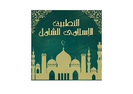 صورة , تطبيق إسلاميات , Islami shamel
