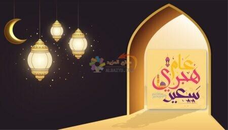 معايدات رأس السنة الهجرية , Islamic New Year