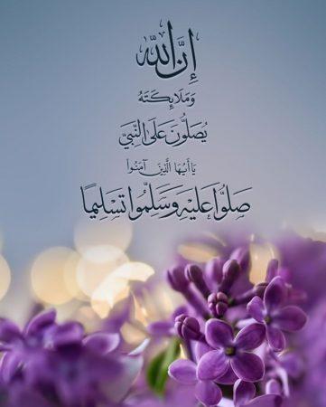 اجمل الصور اللهم صل على محمد وال محمد