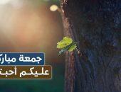 جمعة مباركة عليكم أحبتي , Jumma Mubarak