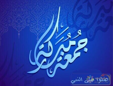 رسائل الجمعة , Jummah messages