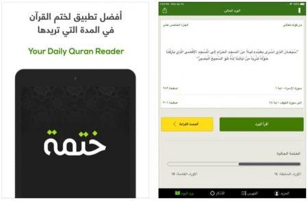 تحميل تطبيق ختمة Khatmah