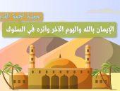 خطبة الجمعة القادمة، الإيمان بالله ،اليوم الآخر، وزارة الأوقاف