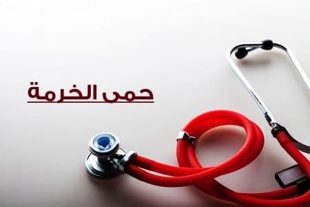 حمى الخرمة ، صورة ، مرض