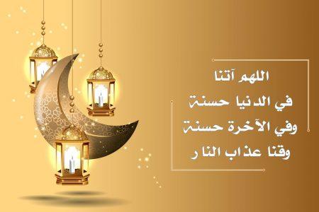 اللهم آتنا في الدنيا حسنة وفي الآخرة حسنة وقنا عذاب النار | خلفيات دعاء ليلة القدر | صور أدعية جميلة
