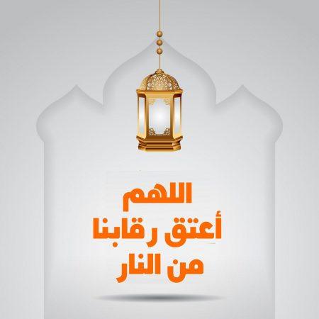 اللهم أعتق رقابنا من النار