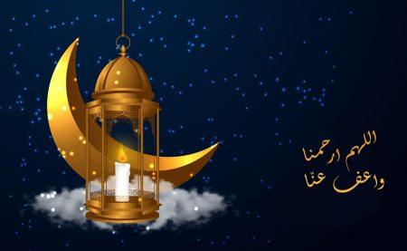 اللهم ارحمنا واعف عنا | خلفيات دعاء ليلة القدر | صور أدعية جميلة
