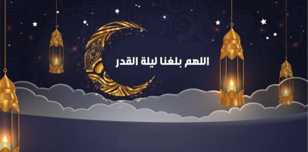 اللهم بلغنا ليلة القدر | خلفيات دعاء ليلة القدر | صور أدعية جميلة