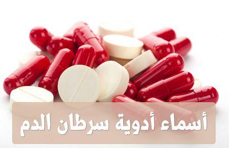 أسماء أدوية سرطان الدم , Leukemia , اللوكيميا , ابيضاض الدّم