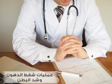 شفط الدهون ، صورة ، دكتور ، طبيب