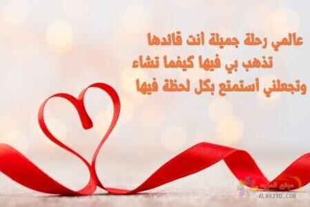 رسائل حب وغرام للخطيب , كلام غزل , عبارات شوق رومانسية