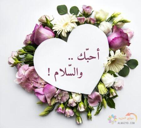 أحبّك .. والسلام