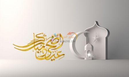 رسائل للحبيب، رسائل عيد الأضحى، ، تهاني العيد، Eid al-Adha messages، مسجات العيد، عيد مبارك، صور العيد
