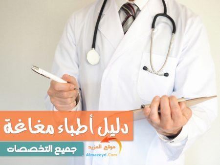 دليل أطباء مغاغة