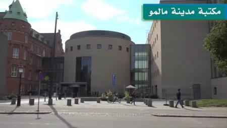 مكتبة مدينة مالمو , Malmö stadsbibliotek , Malmö City Library