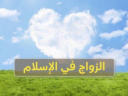 مفهوم الزواج, الزواج في الإسلام