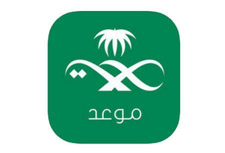تطبيق موعد , Mawid App