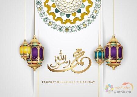 كلمات تهنئة , المولد النبوي الشريف , صورة إسلامية